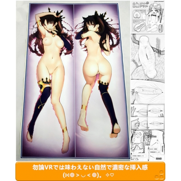 Fate/Grand Order イシュタル アダルトグッズ 二次創作 同人 18禁 ダッチワイフ風 抱き枕 FGO Fatego フェイト/グランドオーダー UTdream xaz00087